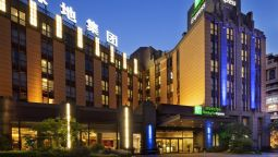 Holiday Inn Express SHANGHAI PUTUO - Shanghai