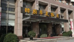 Hotel Marshal Palace - Wuhan