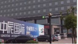 Exterior view Holiday Inn Express HEFEI SOUTH