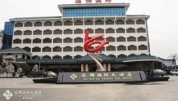 YUANJIN INTERNATIONAL HOTEL - Yangzhou