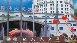 Exterior view Yulin People's Grand Hotel