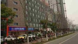 Exterior view Hanting Hotel Middle Chengjiang Road Branch