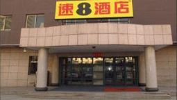 Super 8 Hotel Lanzhou East Bus Station - Lanzhou