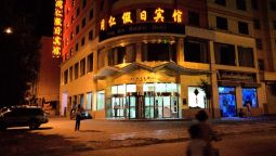 TongRen Holiday Hotel - Huangnan