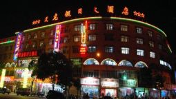 Anqing Double Dragon Holiday Hotel - Anqing