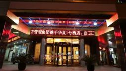 GreenTree Alliance Gangxia North Road Town Government Hotel - Wuxi