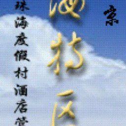 Zhuhai_Te_Qu_Lou_Hotel-Beijing-Certificate-394985.jpg