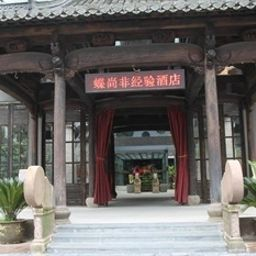 Exterior view Design Boutique Hotel - Huangshan