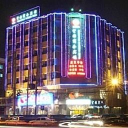Wang Yuan Business Hotel Xingqing - Xi'an Xi'an