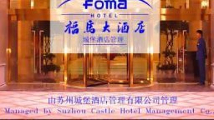 Exterior view FOMA HOTEL