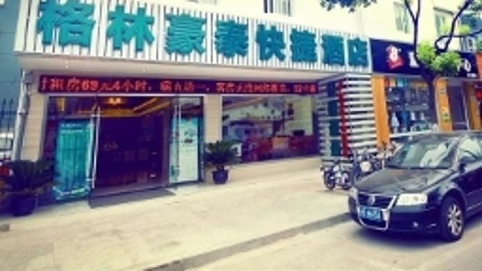 Bild Green Tree Inn Guanqian Jingde Road Express Domestic only