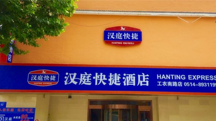 Picture Hanting Hotel Gongnong Road