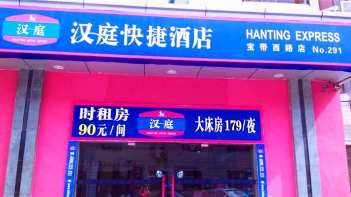 Picture Hanting Hotel West Baodai Road Branch