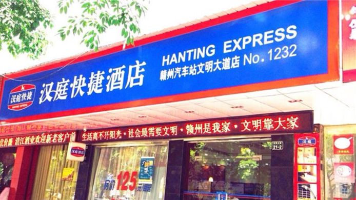 Picture Hanting Hotel Wenming Avenue