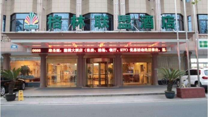 Bild GreenTree Alliance South Changchun Road Liuyuan Hotel(Domestic only)