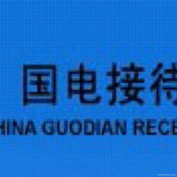 Certificado Guodian Reception Center Hotel