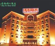 Photo of the hotel JINGDEZHEN INTERNATIONAL HOTEL