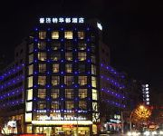 Photo of the hotel BUDGETEL HUA DU INN AND SUITES