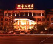 Photo of the hotel Emeishan Huasheng Hotel