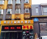 Photo of the hotel Star Yanzhao Business Hotel Handan Fuxing Road