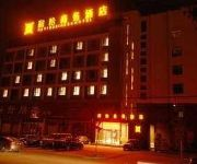 Photo of the hotel Heyi Business Hotel - Hefei