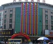 Photo of the hotel Run Feng Gemei Business Hotel - Huainan