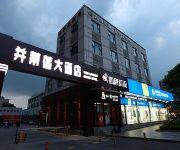 Photo of the hotel Kunshan Bindilian Hotel