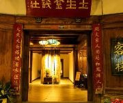 Photo of the hotel Lanzhong Tushengjin Hotel