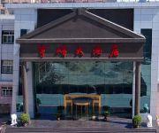 Photo of the hotel Pingyao Yufeng Hotel