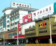 Photo of the hotel Qidong Xingdu Hotel