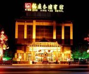 Photo of the hotel Shuzhou International Hotel