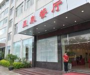 Photo of the hotel Taishan Xingquan Hot Spring Hotel