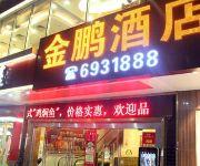 Photo of the hotel Yunfu Jinpeng Hotel