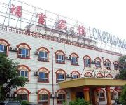 Photo of the hotel Beijing Long Fu Gong Hotel Lize Bridge