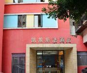 Photo of the hotel Kailong Lohas Hotel - Chongqing