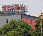 Photo of the hotel Fukedu Hotel Jiangdu Longchuan Bridge