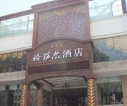 Photo of the hotel Gesar Hotel