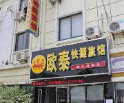 Photo of the hotel OTAI QUICK HOTEL Nanjing Lukou