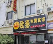 Photo of the hotel Nanjing Outai Business Inn-Lukou