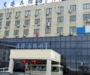 Photo of the hotel Ningbo Airport Hotel