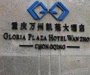 Photo of the hotel Gloria Plaza Hotel Wanzhou Chongqing