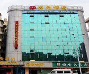 Photo of the hotel Wuhan Huiyuan Hotel