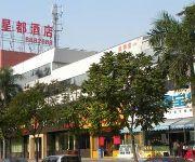 Photo of the hotel 珠海星都酒店