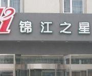 Photo of the hotel Jin Jiang Inn Cixi Long Distance Bus Station