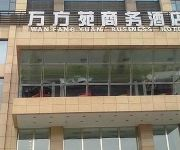 Photo of the hotel Wanfangyuan Business Hotel - Beijing