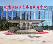 Photo of the hotel Beijing International Hotspring Hotel - Beijing