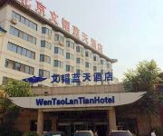 Photo of the hotel Wentao Lantian Hotel - Beijing