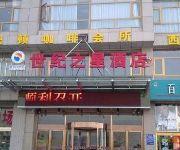 Photo of the hotel Binzhou Century Star Business Hotel