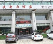Photo of the hotel Wudu Hotel - Dengfeng