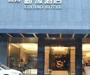 Photo of the hotel Xinhao Hotel - Fuzhou